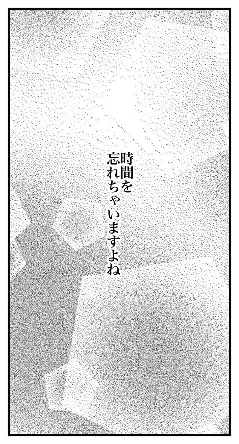 LINE BLOG 13_013