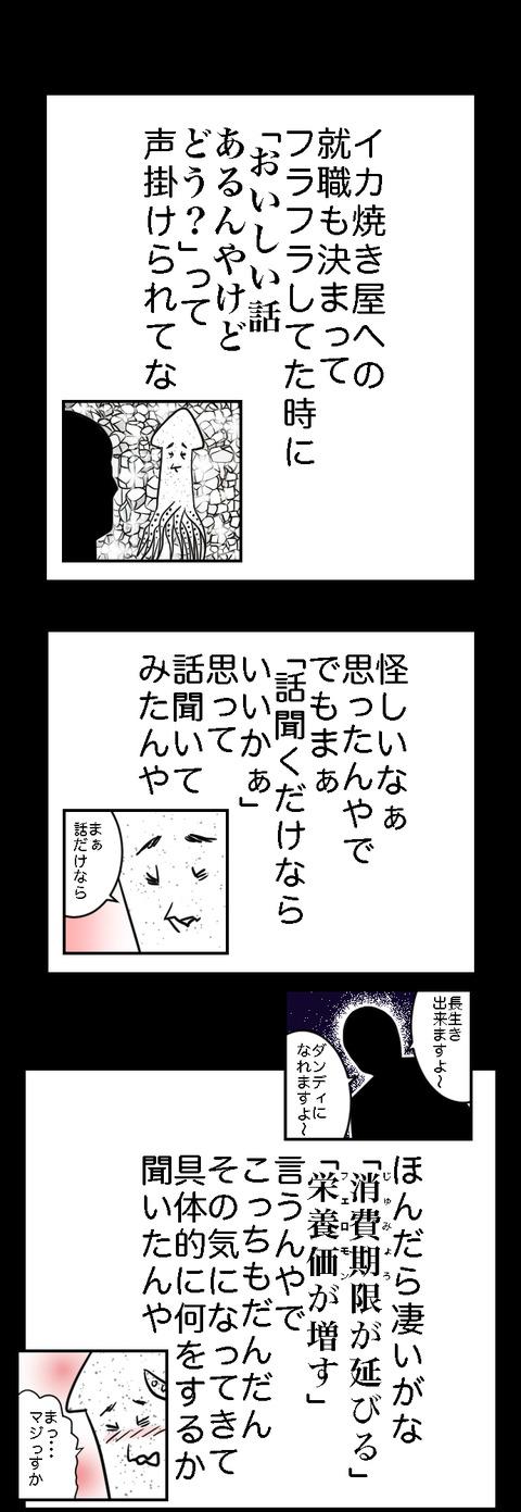 ポジション(comico)_016