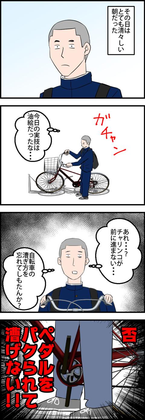 LINE BLOG 24_011