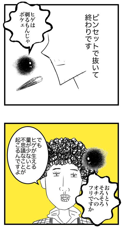 LINEBLOG18_005
