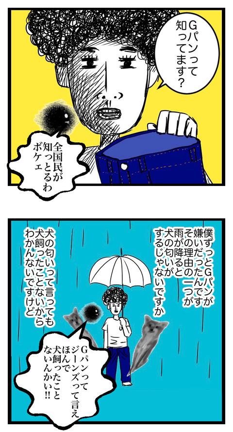 LINEBLOG18_028