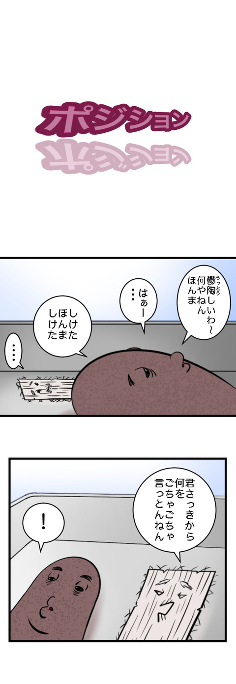 ポジション(comico)_002