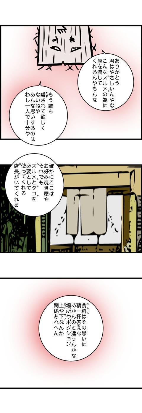 ポジション(comico)_023