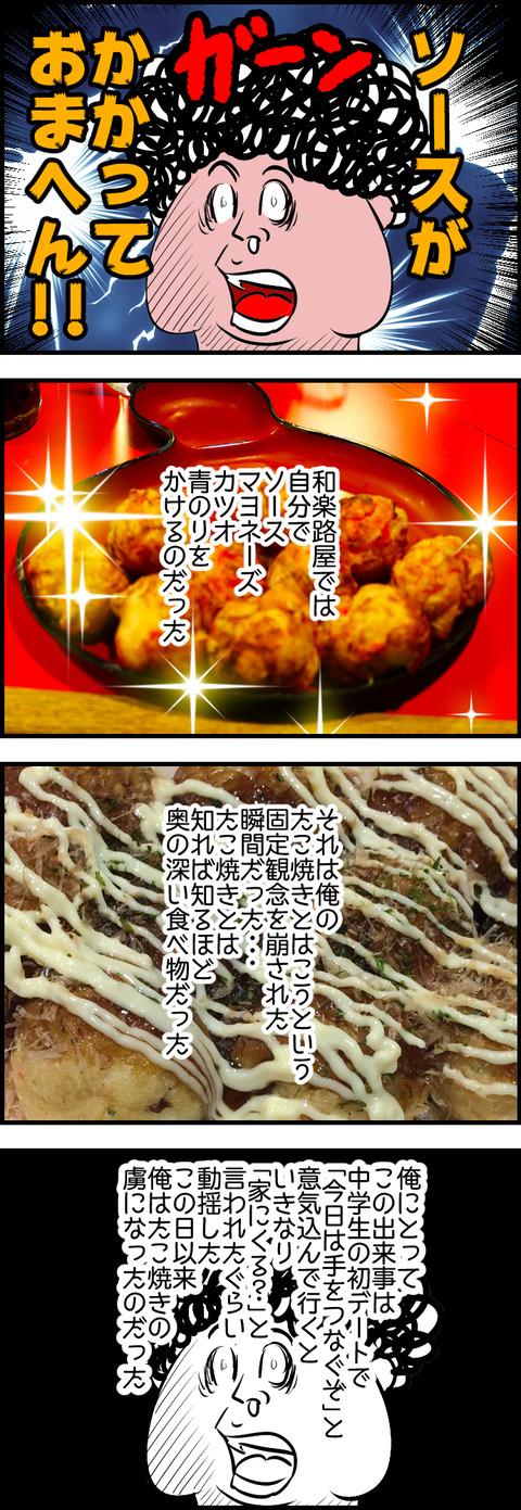 LINE BLOG 22_014