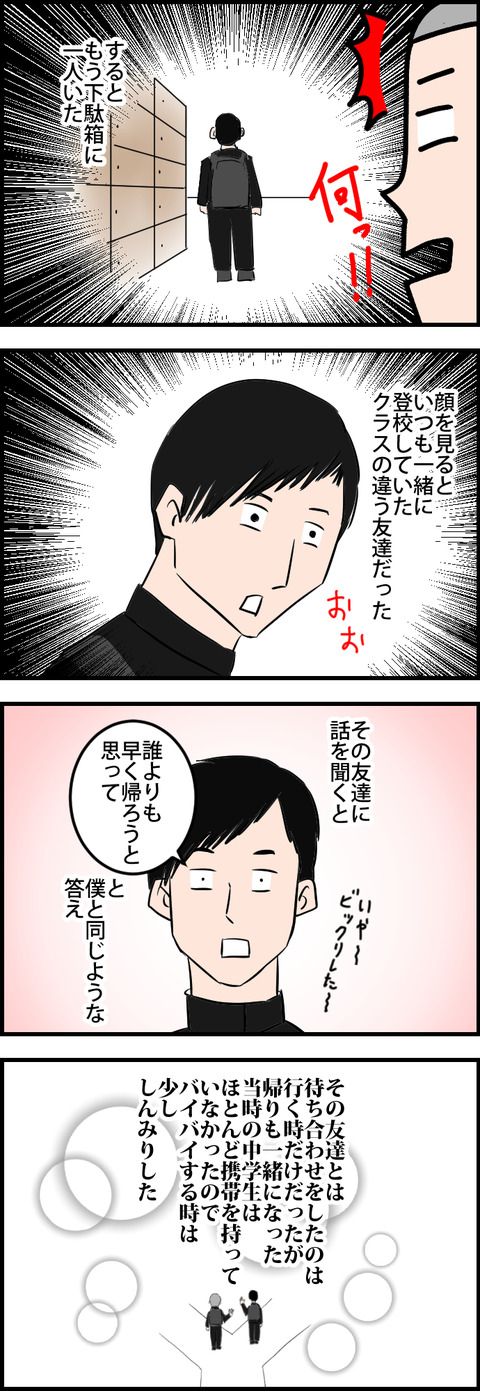 LINE BLOG 24_014