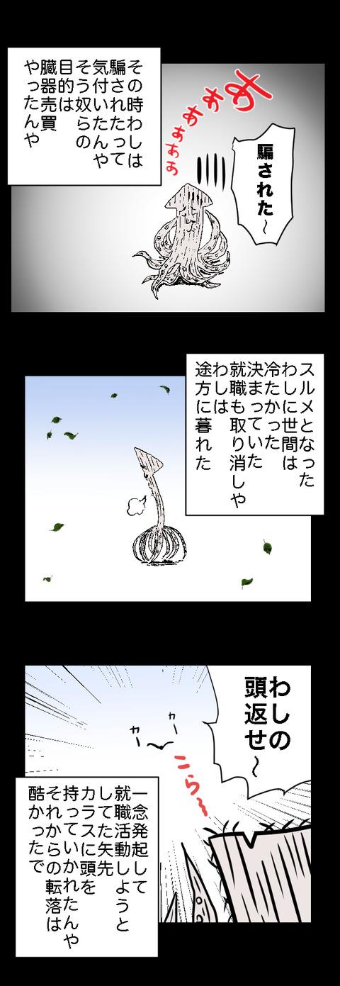 ポジション(comico)_020
