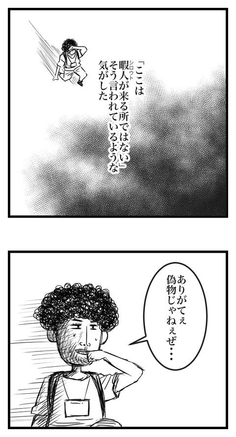 LINE BLOG 11_006