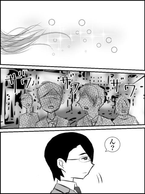 BLOG漫画110