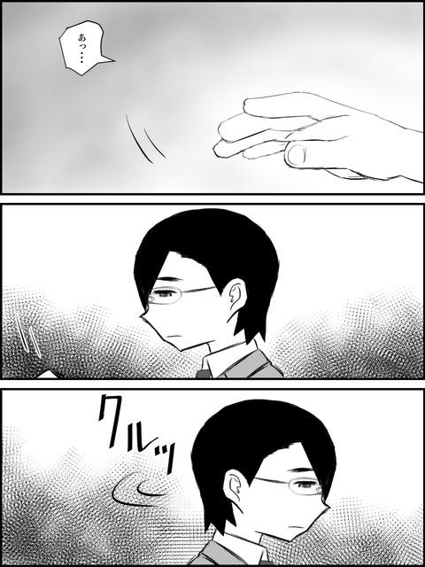BLOG漫画1_005
