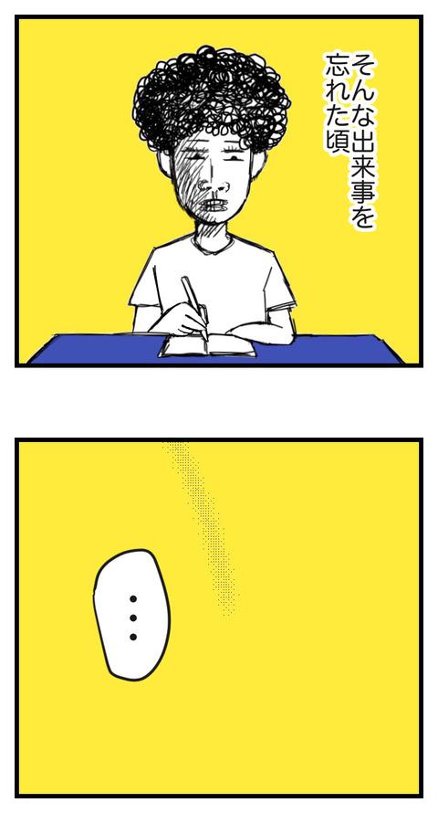 LINE BLOG 10_004