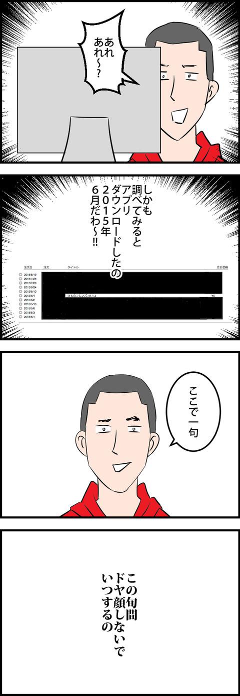 LINE BLOG 23_007