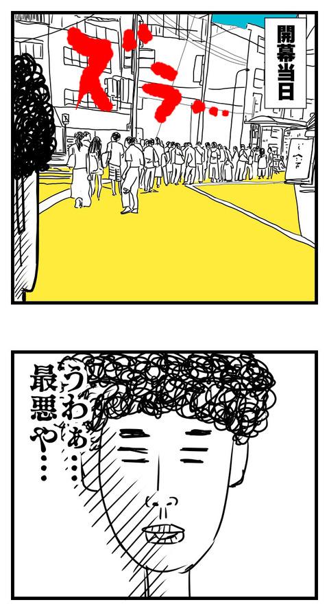 LINE BLOG 7_003