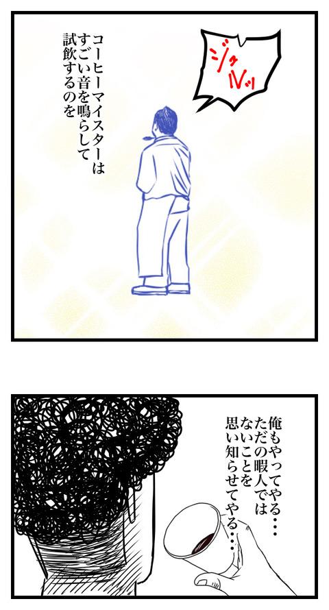 LINE BLOG 11_012