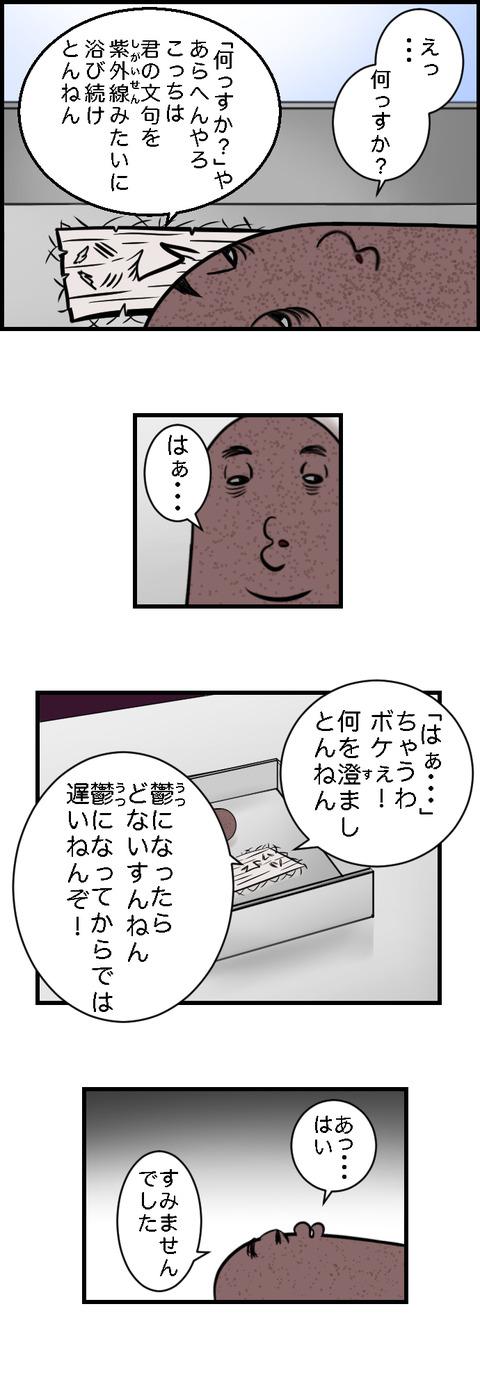 ポジション(comico)_003