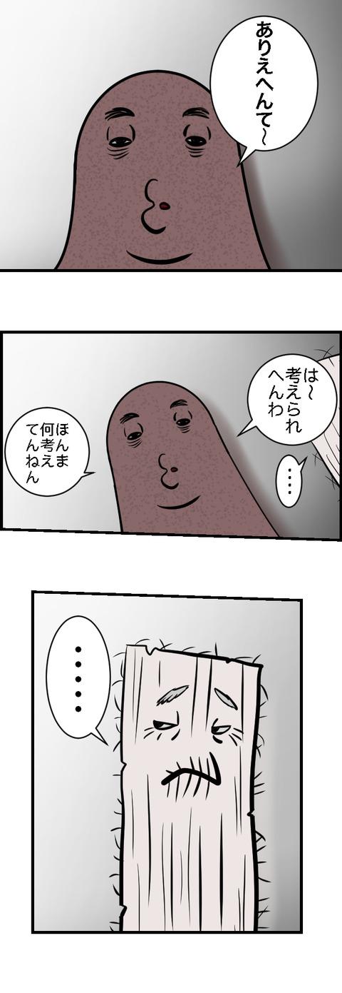 ポジション(comico)_001