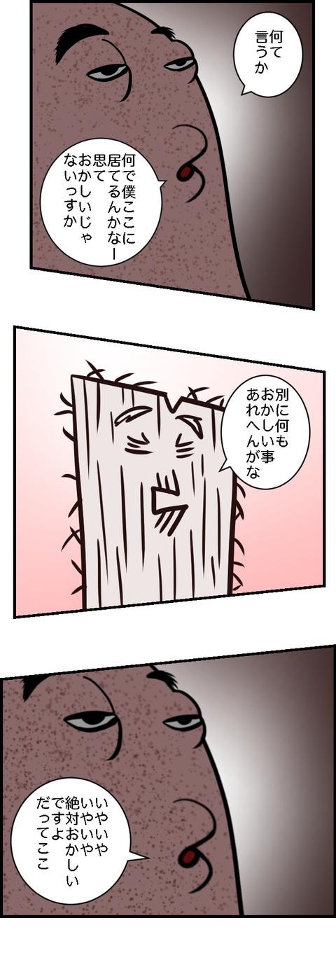 ポジション(comico)_006