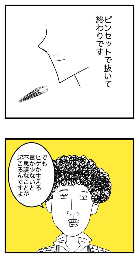 LINE BLOG 17_024