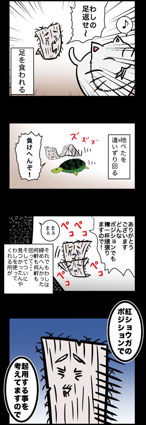 ポジション(comico)_021