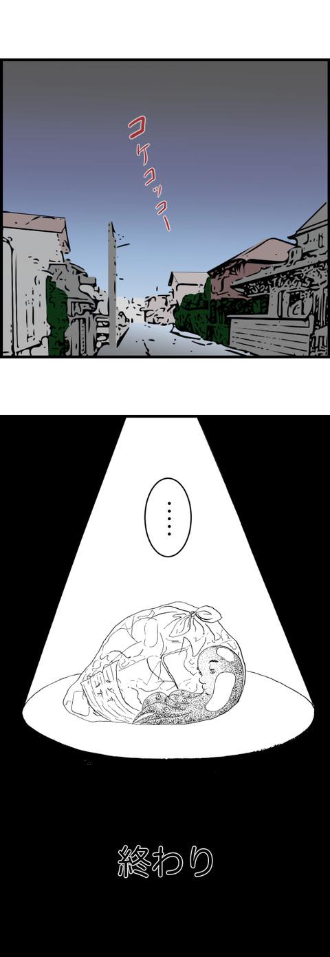 ポジション(comico)_025