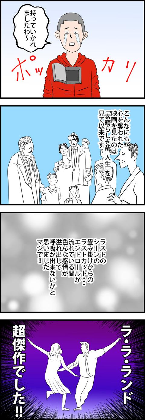 LINE BLOG 24_006