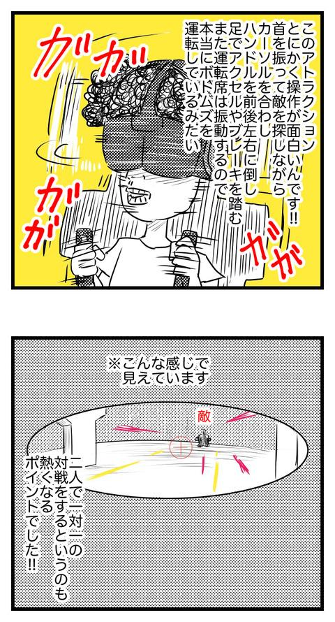 LINE BLOG 13_012