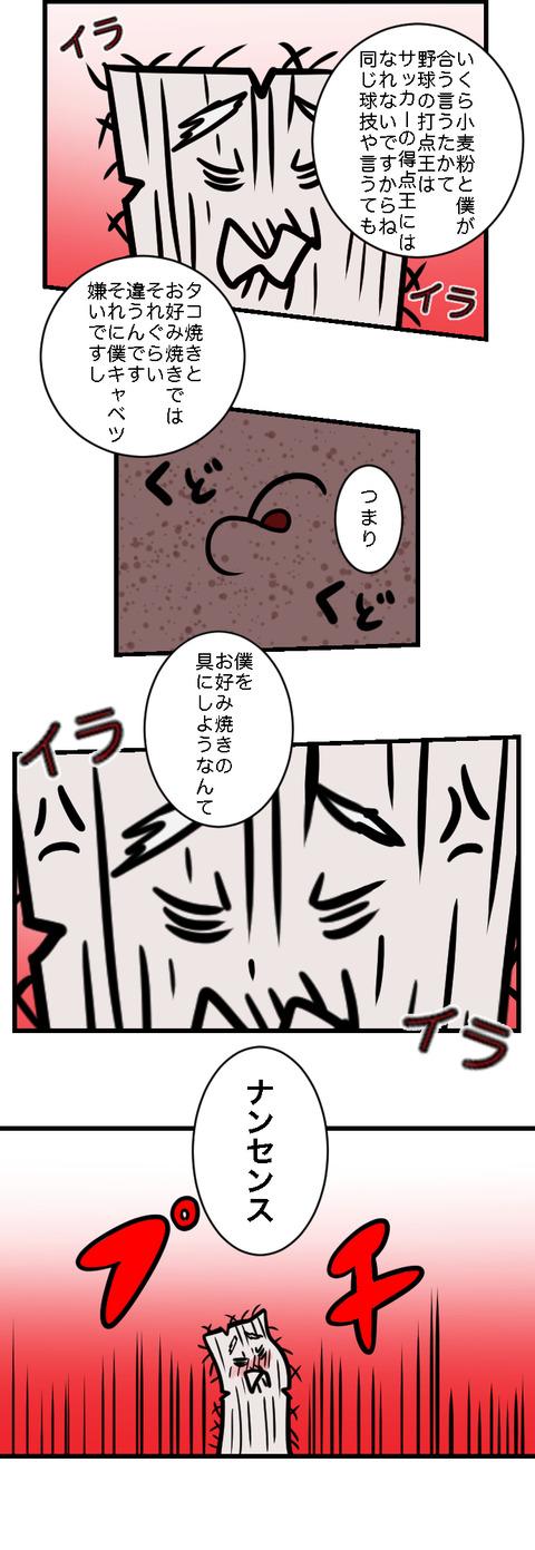 ポジション(comico)_010