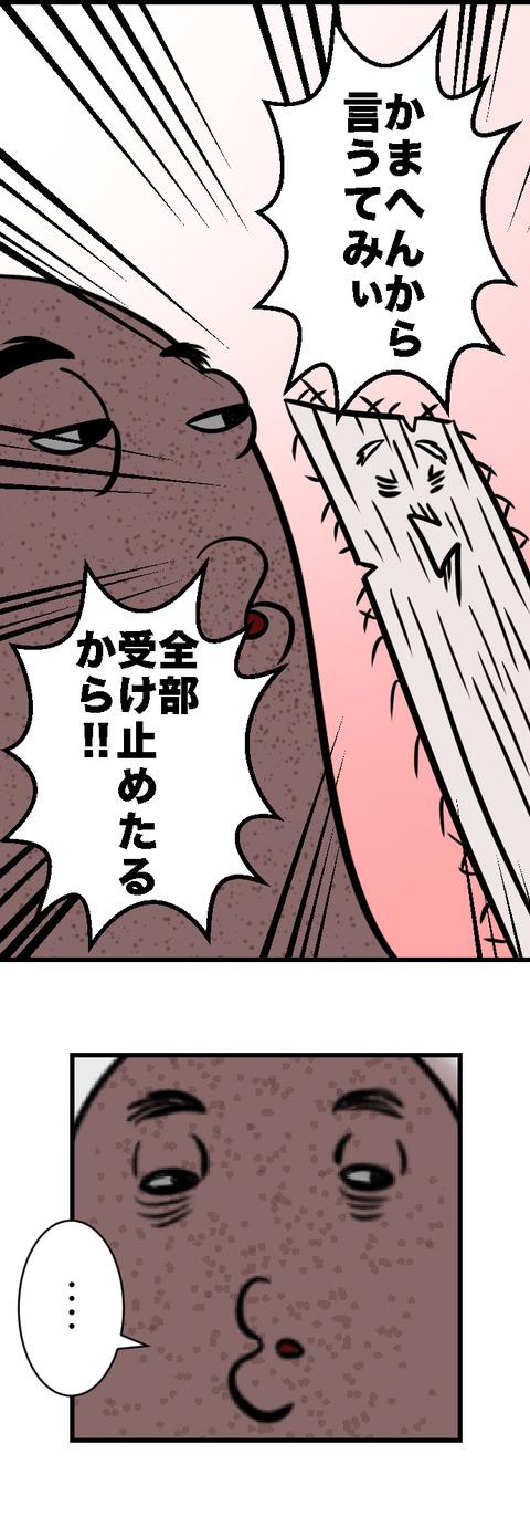 ポジション(comico)_005