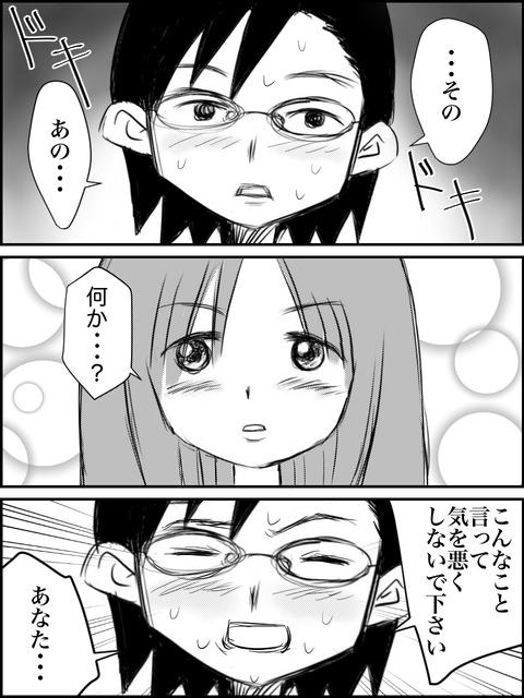 BLOG漫画1_008