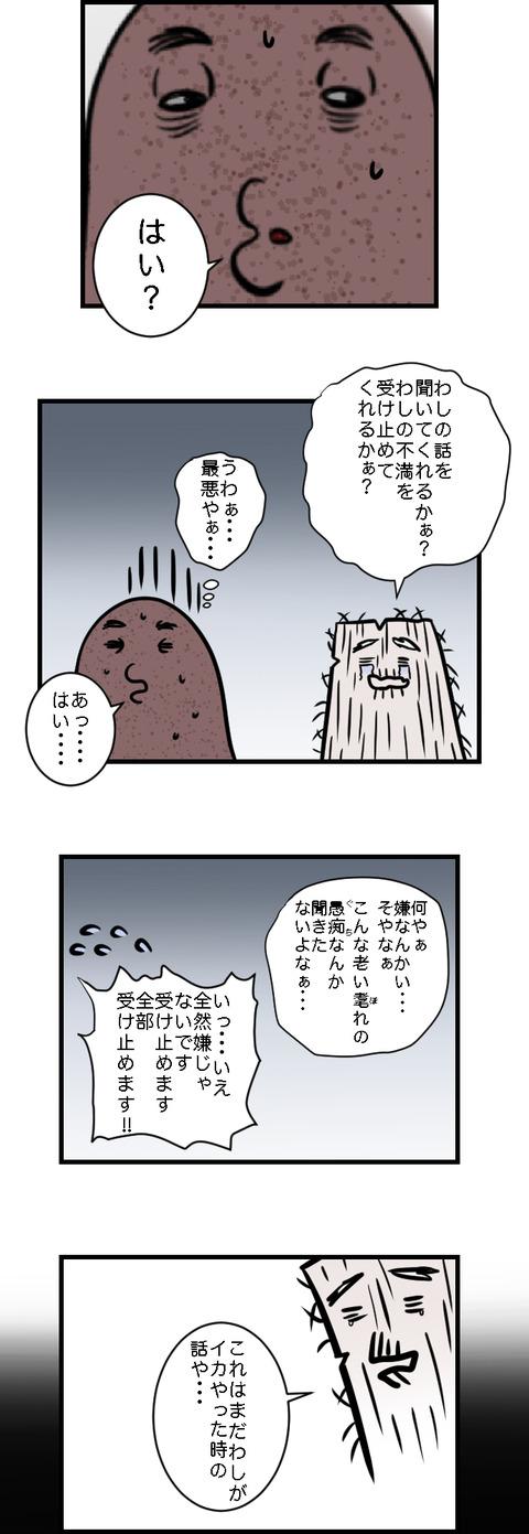 ポジション(comico)_015