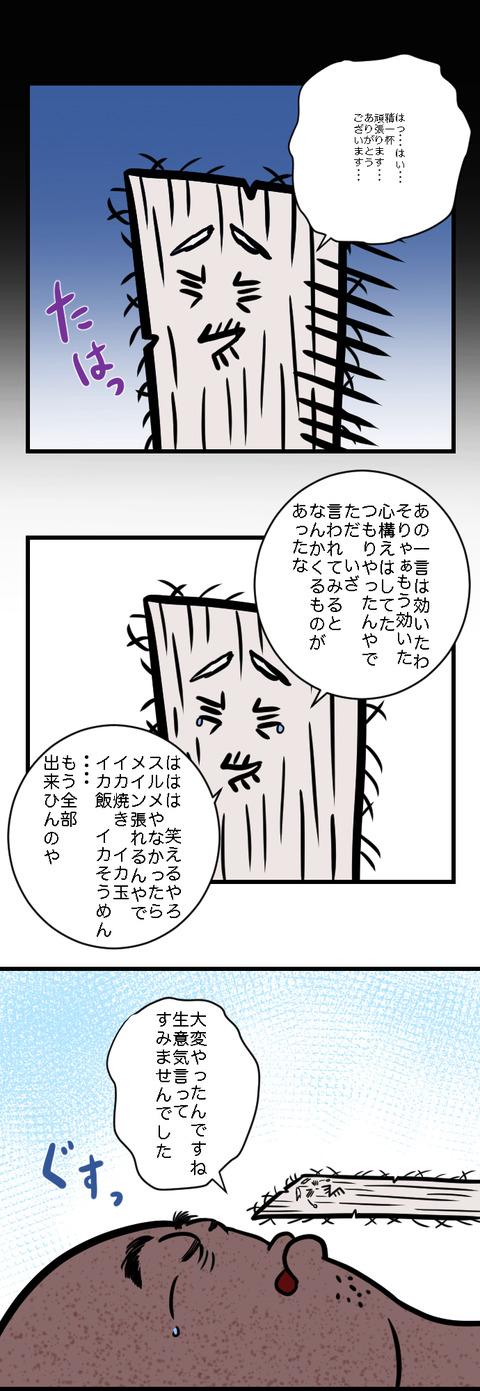 ポジション(comico)_022
