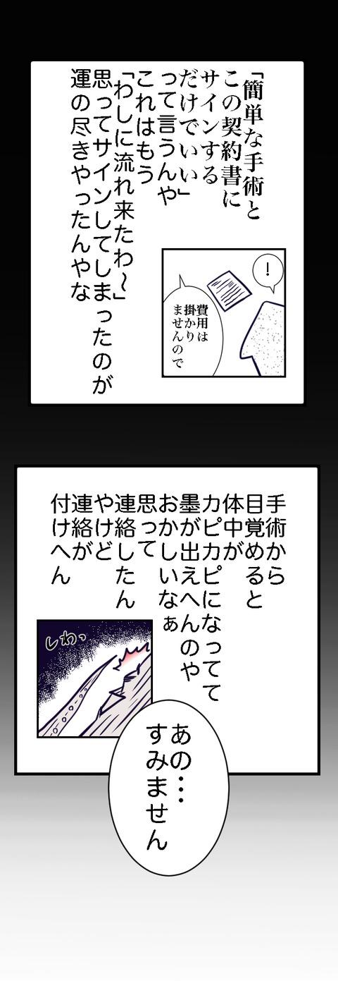 ポジション(comico)_017