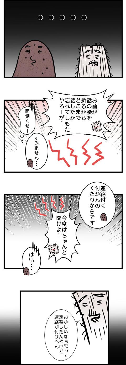 ポジション(comico)_019