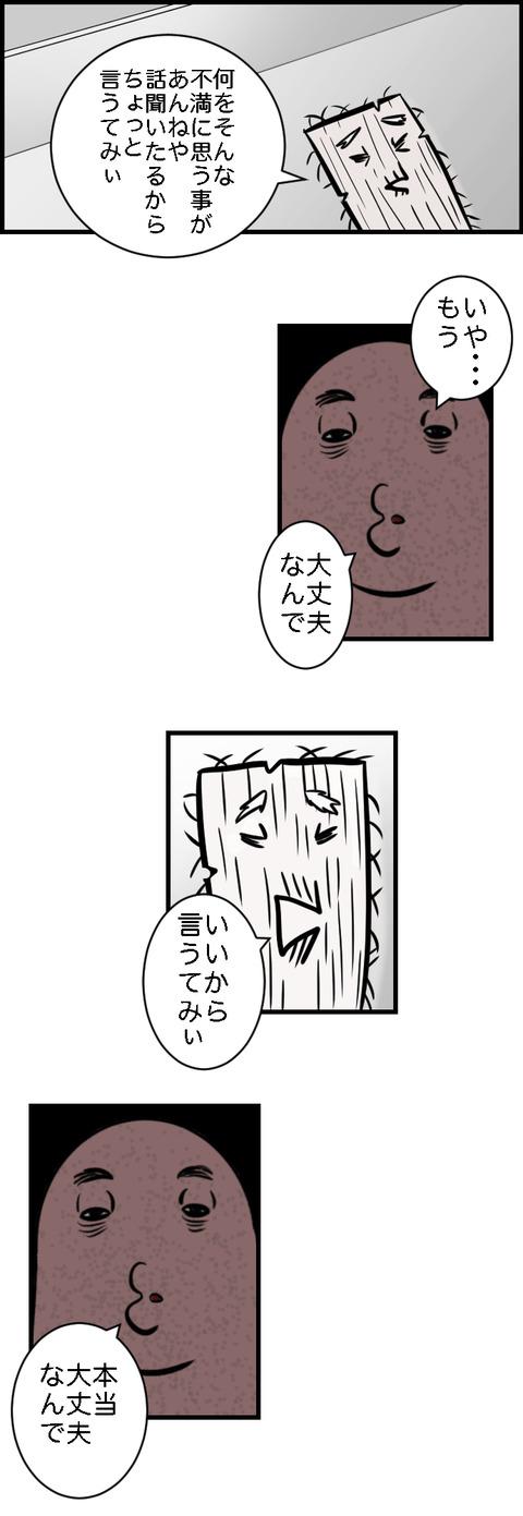 ポジション(comico)_004