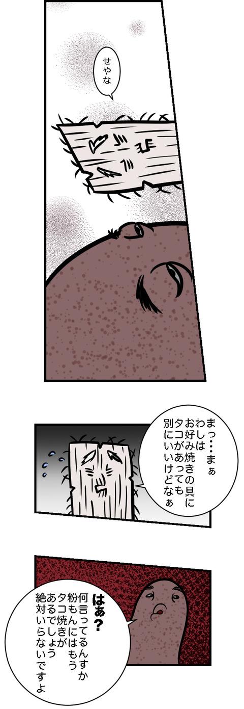 ポジション(comico)_009