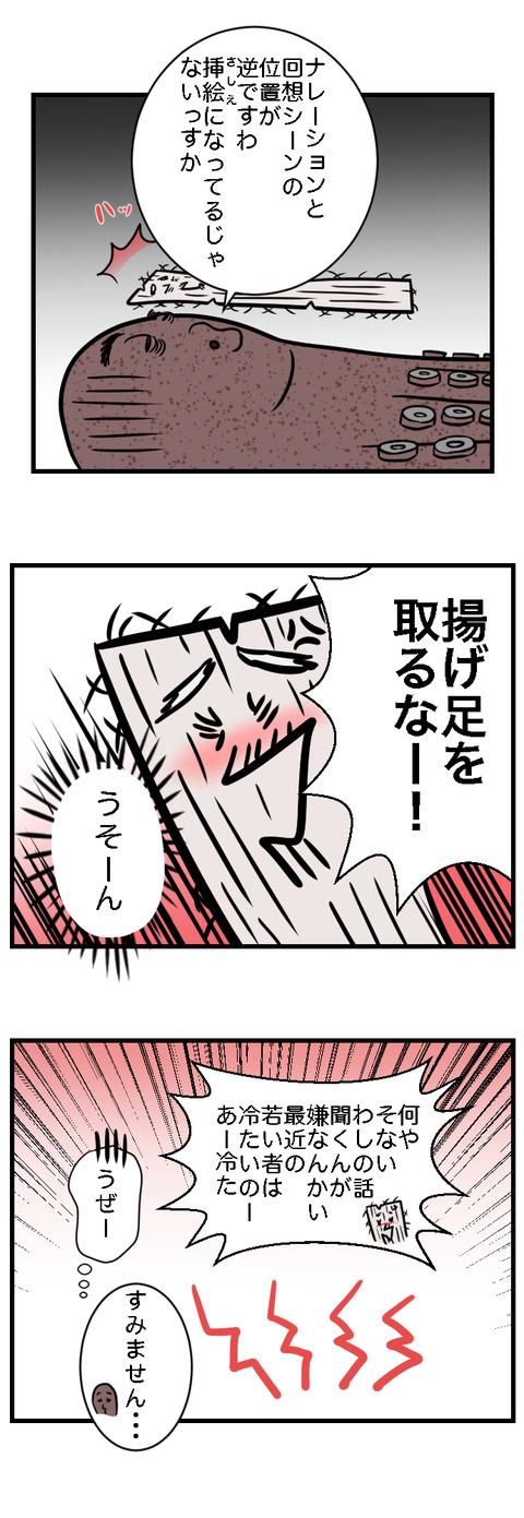 ポジション(comico)_018