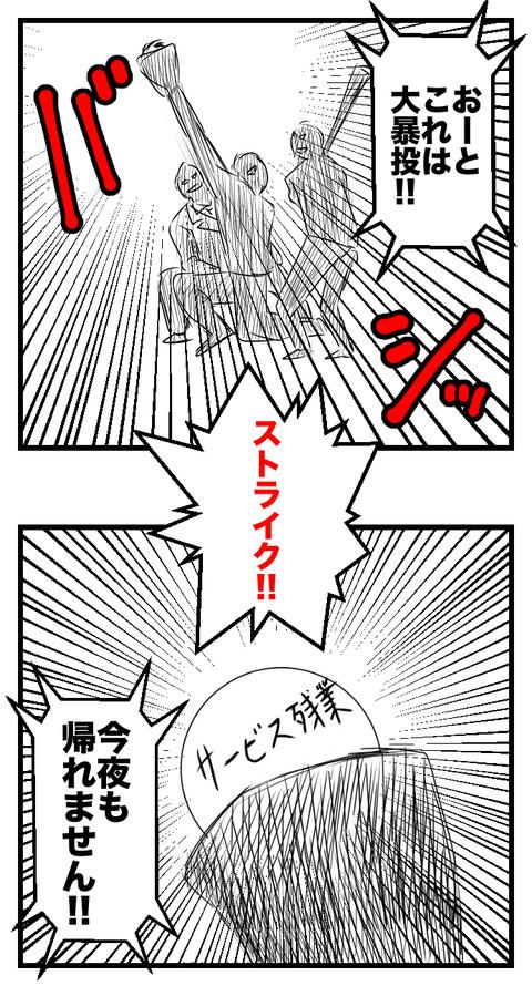 LINE BLOG 15_009