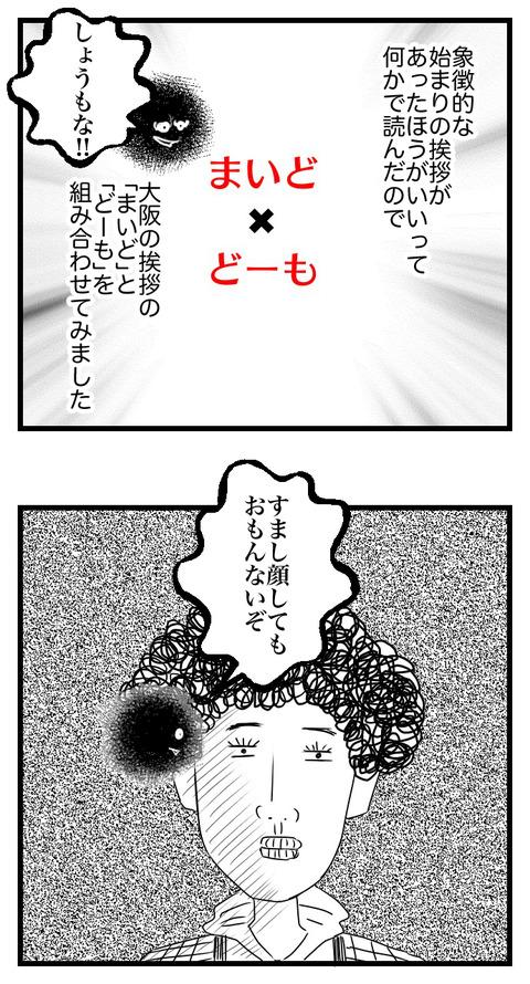 LINEBLOG18_003