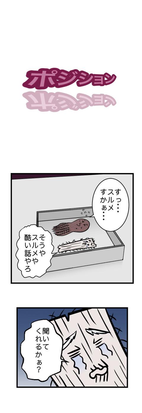 ポジション(comico)_014