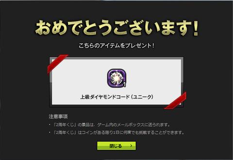おめでとうございます! 2