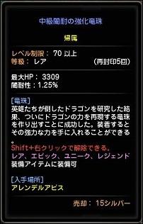 20130720 先行体験会 竜珠 19