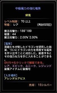 20130720 先行体験会 竜珠 3