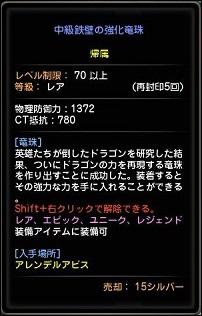 20130720 先行体験会 竜珠 5