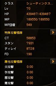 【ステ】 はじけ 20130813 2