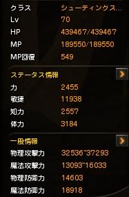 【ステ】 はじけ 20130813 1