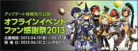 オフラインイベント ファン感謝祭2013