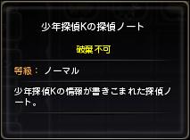 少年探偵 K 5