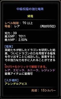 20130720 先行体験会 竜珠 13