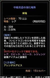 20130720 先行体験会 竜珠 15