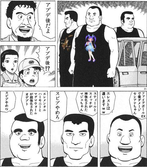 火力三銃士 2