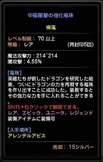 20130720 先行体験会 竜珠 11